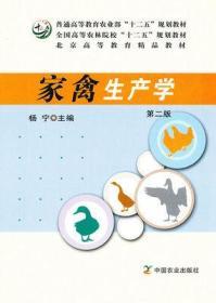 家禽生产学 第二版 杨宁 9787109152854 中国农业出版社