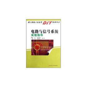 电路与信号系统实验指导/理工科电子信息类DIY系列丛书