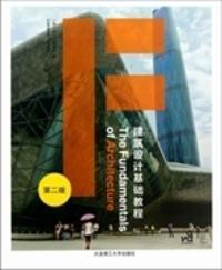 建筑设计基础教程 第二版 大连理工大学9787561179901