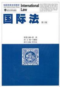 国际法(2011年第3版) 梁西 曾令良 武汉大学 9787307090187
