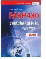 MSP430超低功耗单片机原理与应用 第2版 沈建华9787302334071