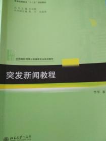 突发新闻教程 李军 北京大学出版社 9787301259474