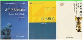 艺术概论王宏建 艺术学概论彭吉象第三版 艺术学基础知识王次炤