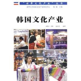 韩国文化产业