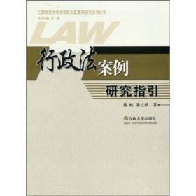 【二手包邮】法学专业实践教学的理论与实践 熊进光 姜红仁 吉林