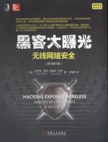 黑客大曝光 (原书第3版)9787111526292/机械工业出版