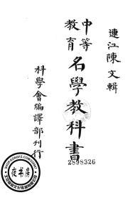 名学教科书-中学用-1911年版-(复印本)