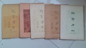 民国故宫周刊合订本(共5套)