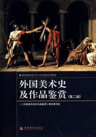外国美术史及作品鉴赏第二版/高等教育出版社9787040214833