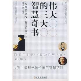 伟大的三大智慧奇书