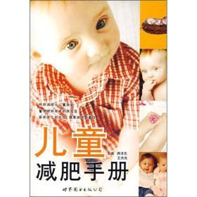 儿童减肥手册