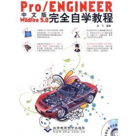 中文版Pro/ENGINEER Wildfire 5.0完全自学教程