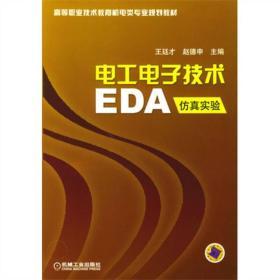 电工电子技术EDA 仿真实验