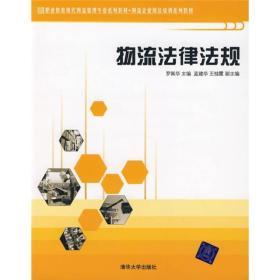 物流法律法规 罗佩华 清华大学出版社 9787302184140