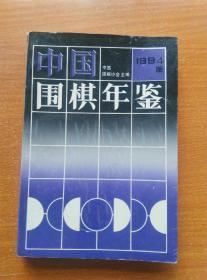 中国围棋年鉴 1994