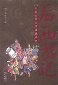 中国古典名著补续系列:后西游记