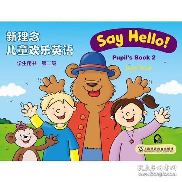 新理念儿童欢乐英语:第二级