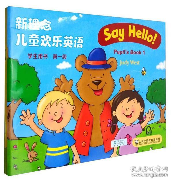 新理念儿童欢乐英语 第一级 学生用书及活动书(附mp3下载)(全2册)