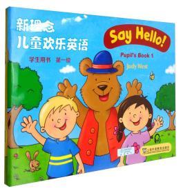 新理念儿童欢乐英语(第一级 学生用书及活动书 套装2册)