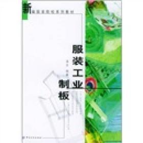 正版{}服装工业制板潘波中国纺织出版社9787506416740ai1