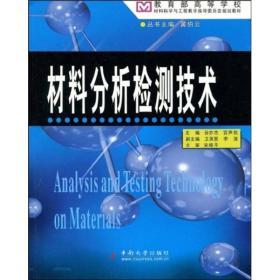教育部高等学校材料学与工程教学指导委员会规划教材:材料分析检测技术