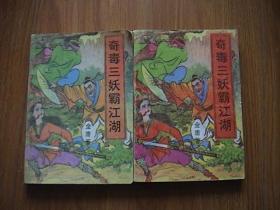 奇毒三妖霸江湖(上下)