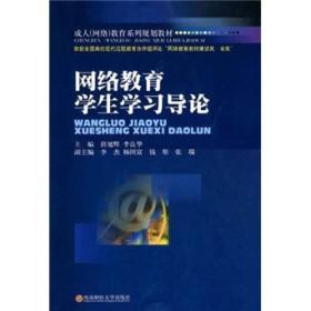 成人(网络)教育系列规划教材:网络教育学生学习导论