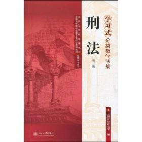 学习式分类教学法规刑法(第三版) 元照法律研究室 北京大学出版社
