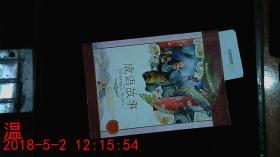 新课标小学语文阅读丛书 成语故事