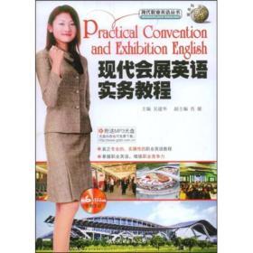 现代职业英语丛书:现代会展英语实务教程