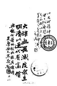 佛教民族英雄传-1948年版-(复印本)
