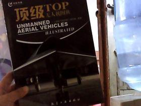 顶级飞机手册:顶级无人机图典(书脊下端一点破损)