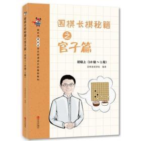 围棋长棋秘籍之官子篇:上:初级:10级-1段