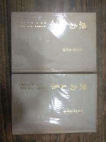 樊南文集(精装两册全)