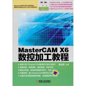 【二手包邮】MasterCAM X6数控加工教程 詹友刚 机械工业出版社