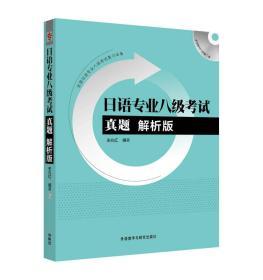 日语专业八级考试真题解析版 史兆红 编著  9787513551816 外语