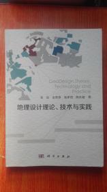 地理设计理论、技术与实践 【作者签赠本】