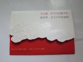 2012年中国邮政贺卡获奖纪念(2枚一套)
