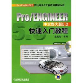 【二手包邮】Pro/ENGINEER中文野火版5.0快速入门教程 詹友刚 机