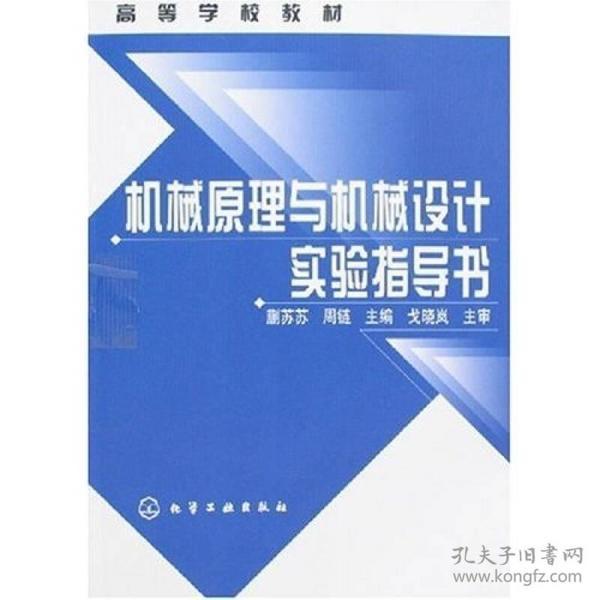 正版库存未翻阅 高等学校教材:机械原理与机械设计实验指导书