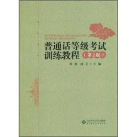 普通话等级考试训练教程(第2版)