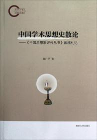中国学术思想史散论:<中国思想家评传丛书>读稿札记