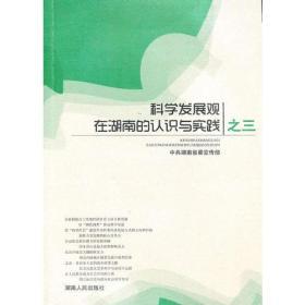 二手正版科学发展观在湖南的认识与实践之三 湖南人民9787543878488ah