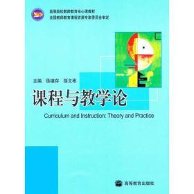 课程与教学论 徐继存 徐文彬 9787040284416 高等教育出版社