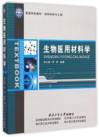 生物医用材料学/材料科学与工程国防特色教材