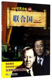 再现世界历史83·联合国