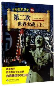 再现世界历史79·第二次世界大战(上)