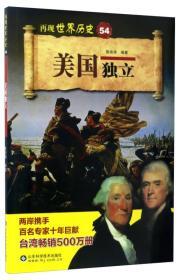 再现世界历史54·美国独立
