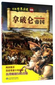 再现世界历史55·拿破仑帝国