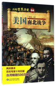 再现世界历史64·美国南北战争